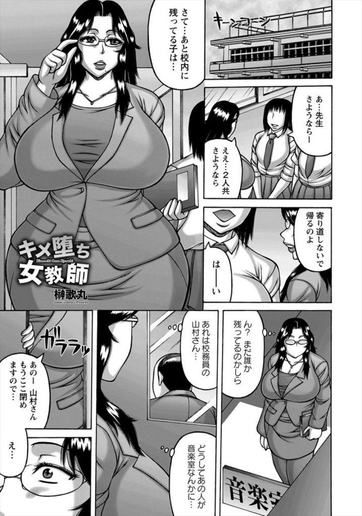 【えろまんが】放課後の音楽室で校務員とJKのセックスを目撃した女教師は二人を生徒指導室に呼びだし!