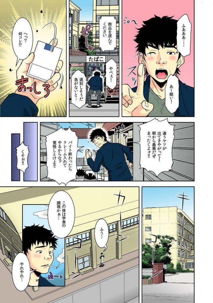 【エロ漫画】学食でバイトする童貞男が校舎裏でタバコを吸っていると注意に来た美人女教師を煙で時間停止させ女体を堪能!