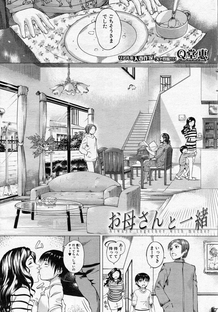 【エロ漫画】仲良し夫婦の夜の営みを見て参加した次男坊が母親の体で父親に性教育を受けて父子チンポ二本挿し!