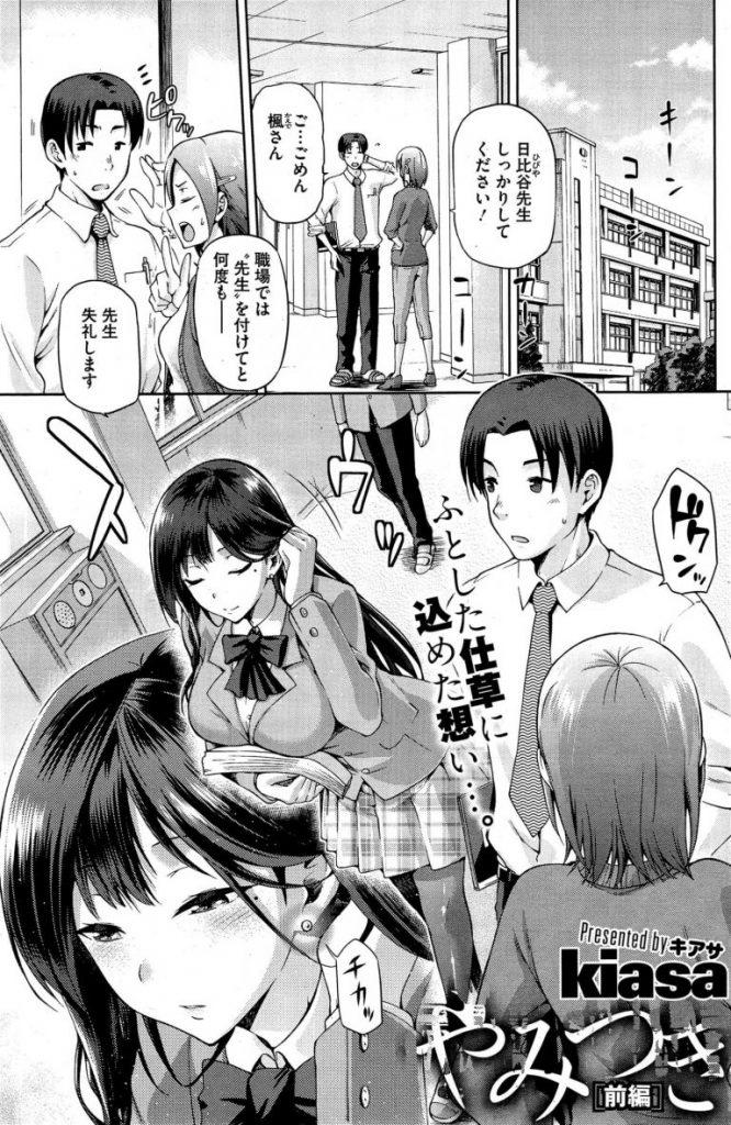 【エロ漫画】同じ高校で教師をする新婚夫婦だが生徒との関係を断ち切れず不倫セックスでJKの爆乳エロボディに溺れ深みにハマる先生!