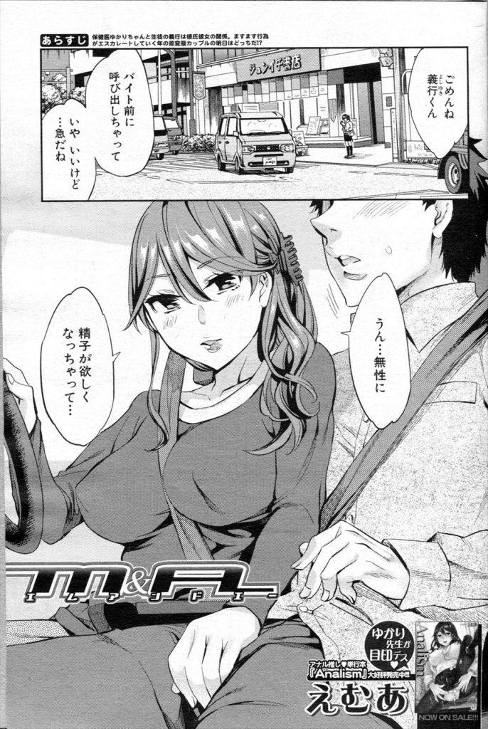 【エロ漫画】カップルでアナル狂いの年上彼女が子作りセックスを求めてパイパンマンコを犯されながら一升瓶を肛門挿入!