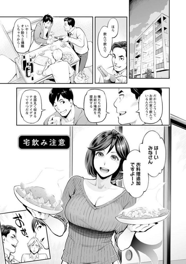 【エロ漫画】夫の同僚と宅飲みする職場のアイドルだった人妻が寝落ち中に陥没乳首とクリ責めされ発情マンコで寝取られ3P!
