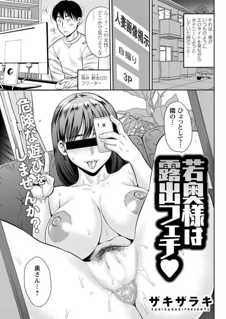 【エロ漫画】良妻を演じるストレスからエロ自撮り投稿する若妻がお隣さんにバレて従順な性処理ペットになり露出プレイ!