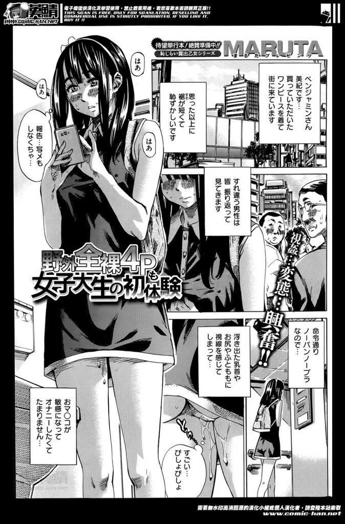 【エロ漫画】露出命令でノーパンノーブラに短いワンピースで街を歩く女子大生WWW
