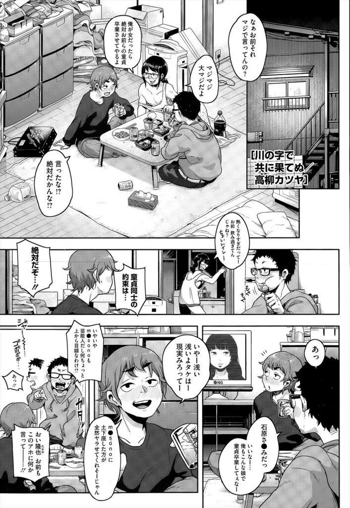 【エロ漫画】童貞三人組が家で酒飲み冗談話してたら現実になりましたWWW