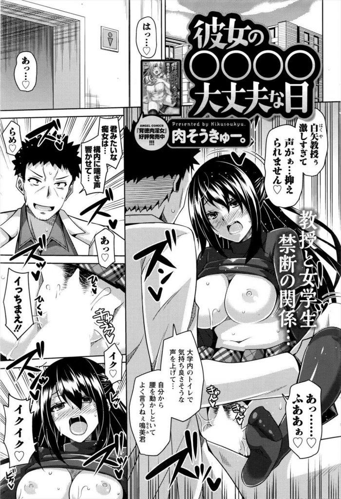 【エロ漫画】大学教授と女子大生が大学内の男子トイレでゴムありセックスしてるんですが・・・