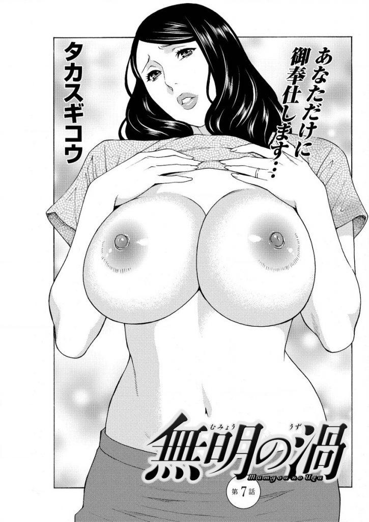 【エロ漫画】会員に独占され囲われた豊満熟女のお受験ママだが調教は続く・・・