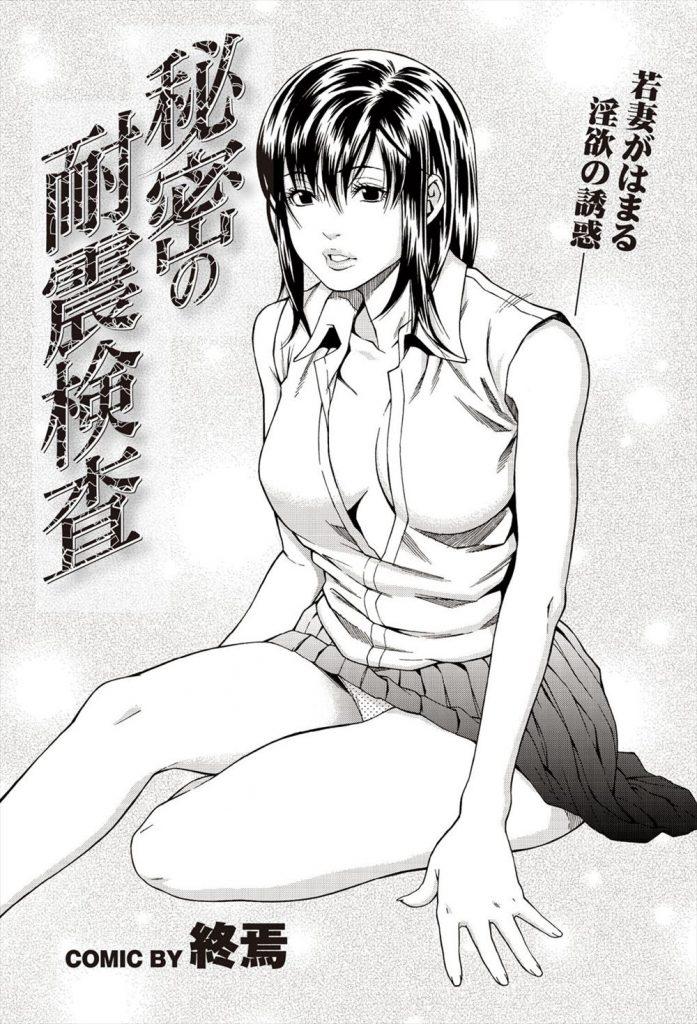 【エロ漫画】若妻が旦那を送り出しオナニーしていると耐震強度の検査でセールスマンが訪れて・・・