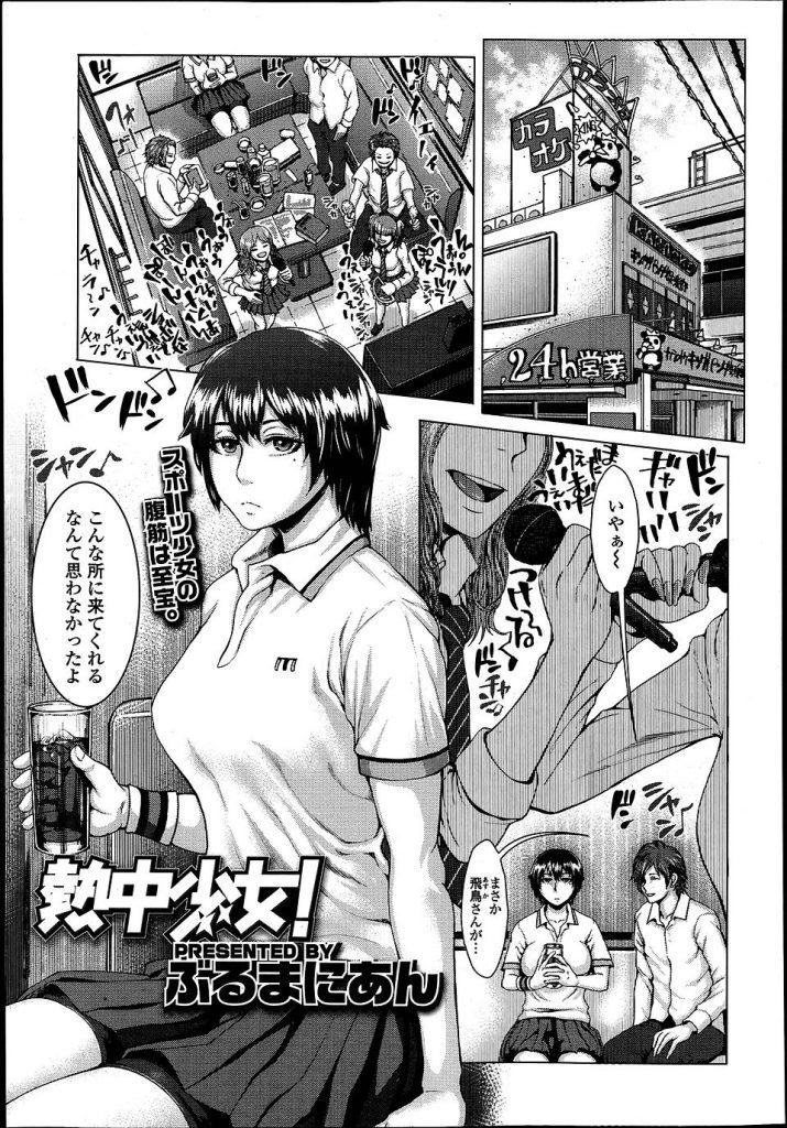 【えろまんが】スポーツ第一で遊びとは縁のなかったバスケ女子高生がコンパでカラオケボックス来てます!