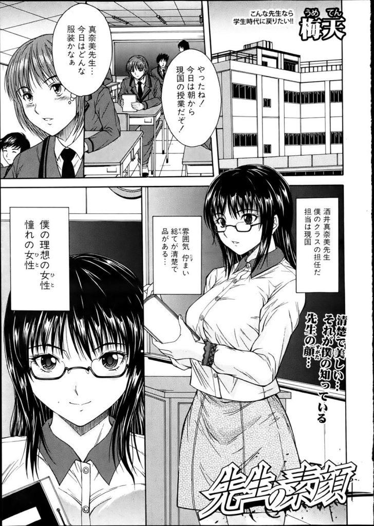 【えろまんが】クラス担任で清楚で品のある憧れの女教師が色っぽいセクシーな格好で授業してるんだが・・・
