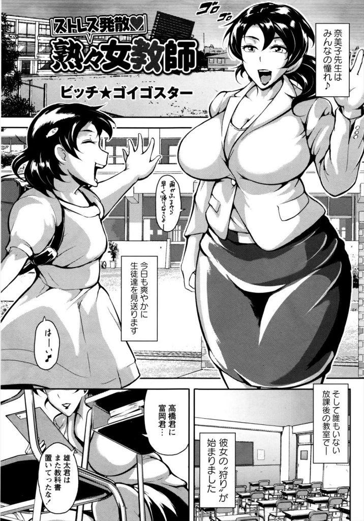 【えろまんが】みんなの憧れの小学校の女先生が放課後の教室で生徒のリコーダーで変態オナニー!