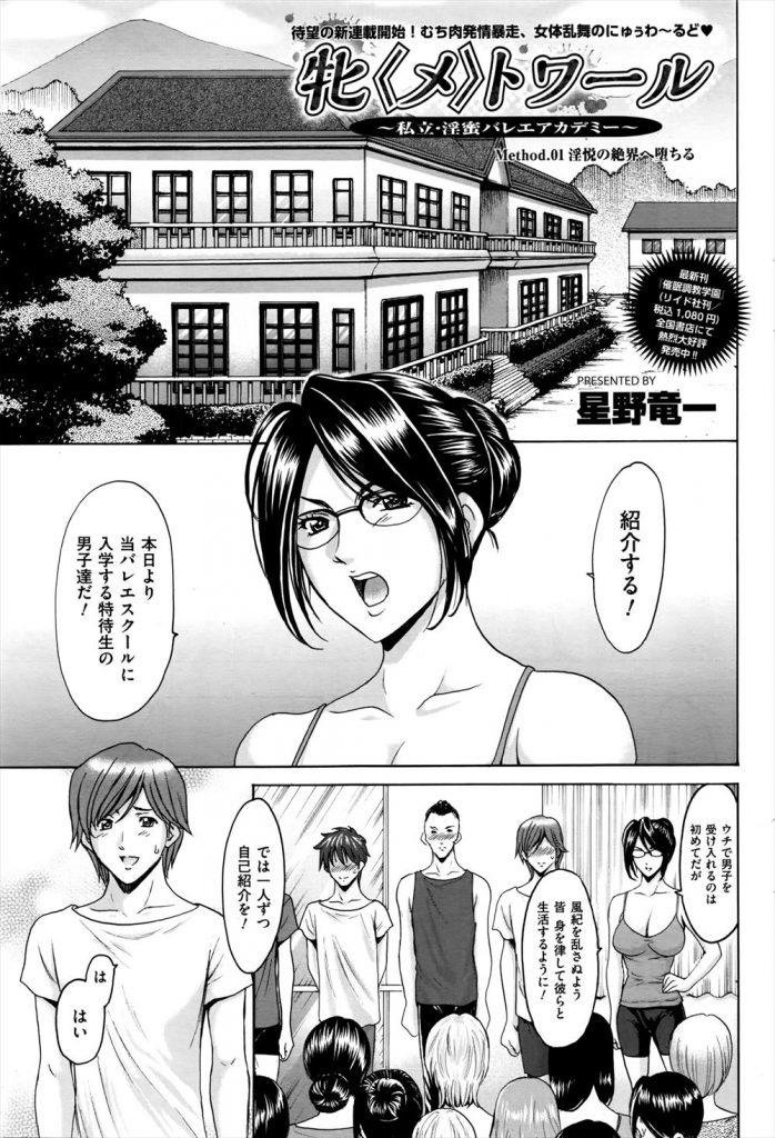 【えろまんが】女子だけの名門バレエスクールに特待生として入学し目のやり場に困る男子4人!