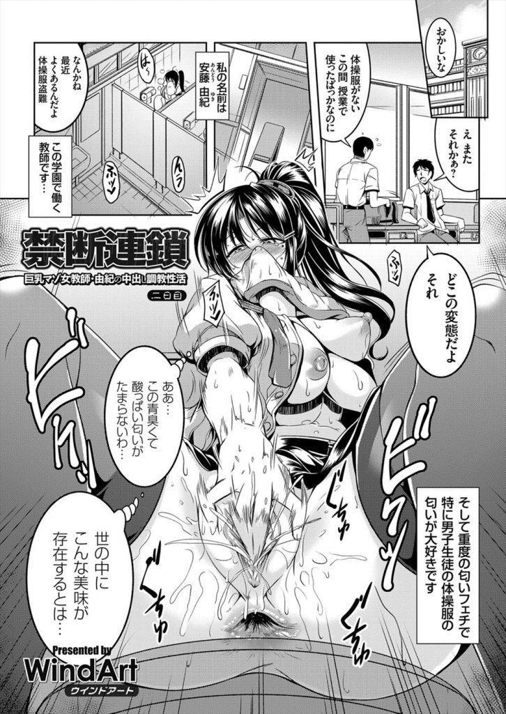 【えろまんが】変態女教師が男子生徒の体操着盗んでトイレで青臭く酸っぱい匂い嗅ぎながらオナニー!