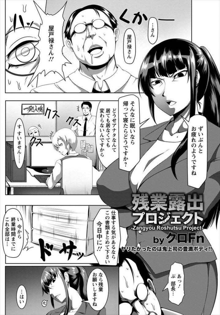 【えろまんが】女部長にきつく当たられてるサラリーマンおっさんが部長の露出姿を見て脅迫!