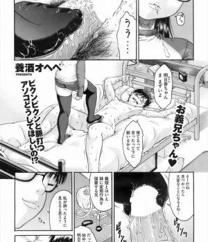【エロマンガ】ベッドに拘束されペニスを根本で縛られた義兄とスト足で踏みつける女王様の義妹!