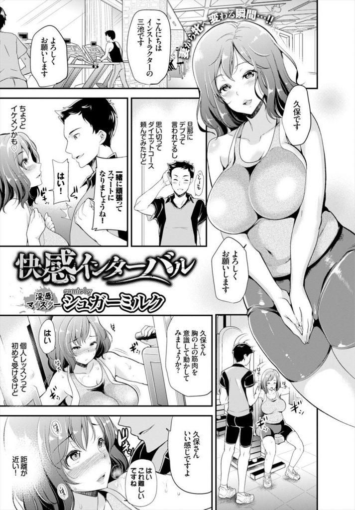 【エロマンガ】ジムでダイエットコースを受けるポッチャリ人妻を若いイケメンインストラクターが誘う!