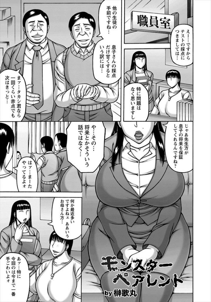 【エロマンガ】モンスターペアレントの熟女PTA会長が学校にクレーム入れるが男性教諭陣が性対応!