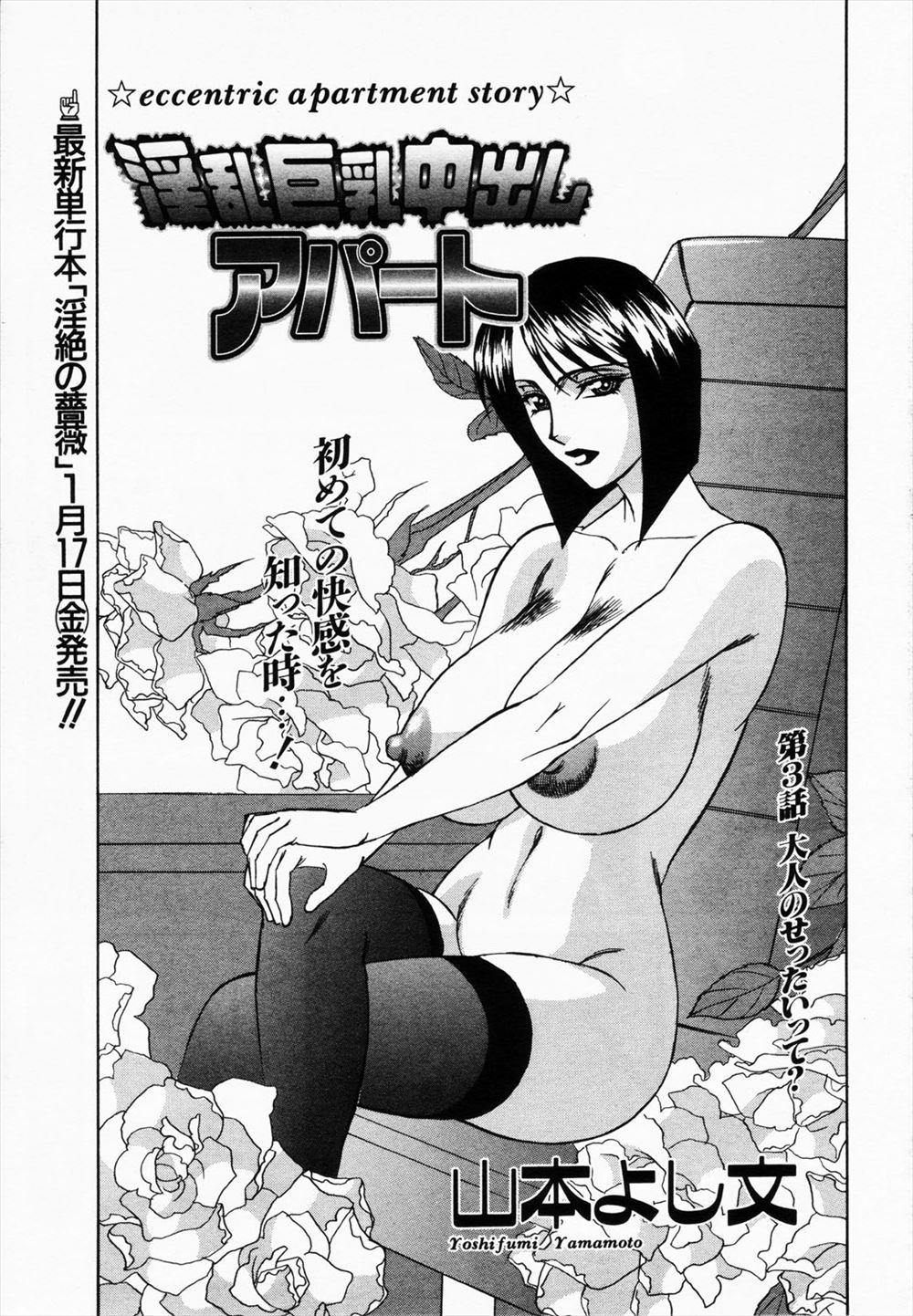 【エロ漫画】社長秘書の夜のお仕事は取引先への性接待がメインだったんだWWW
