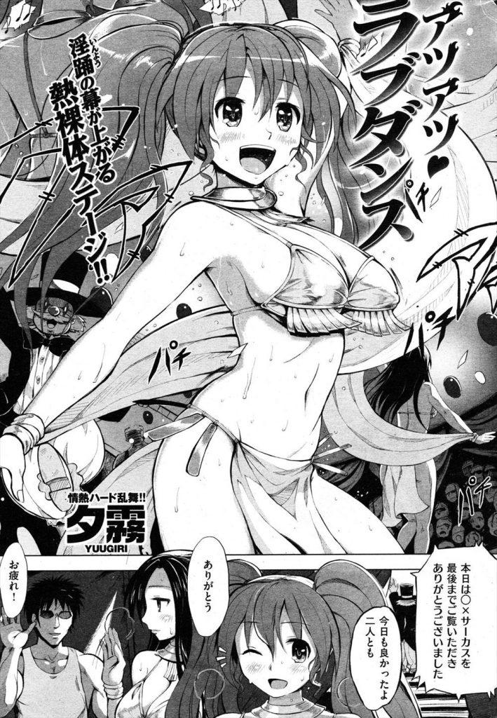 【エロ漫画】サーカス団の舞踊部新人がアフターエクササイズで団員一同に犯される!