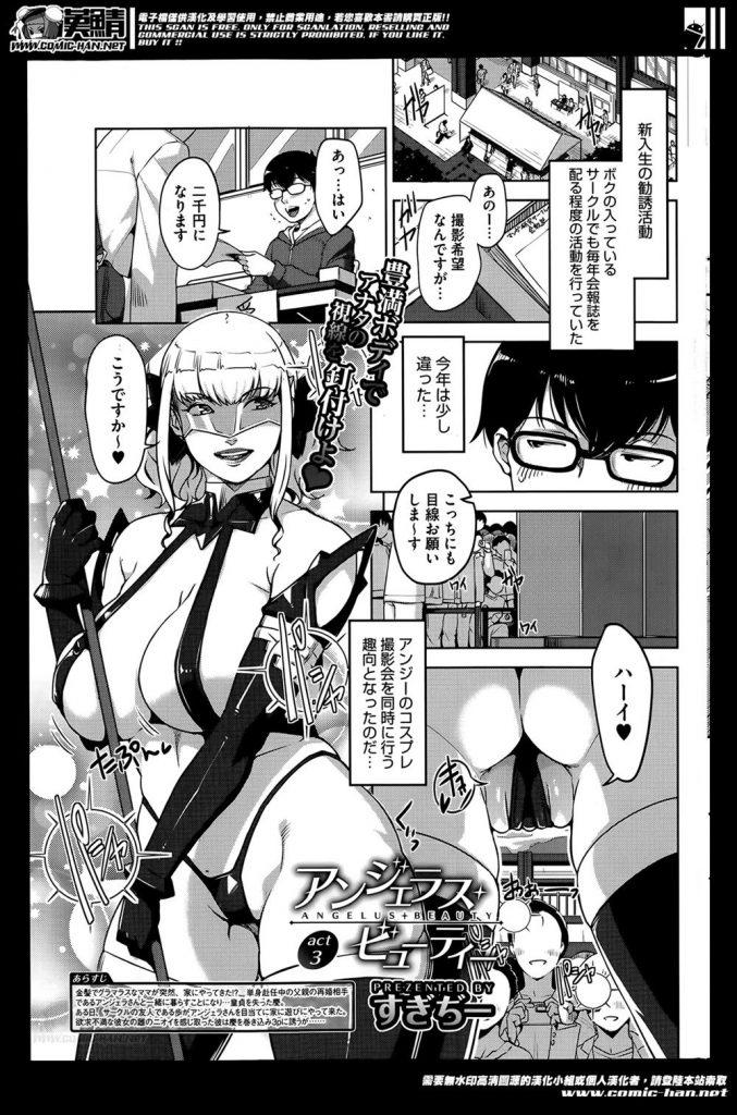 【エロ漫画】大学の新入生勧誘活動でマンガサークルがコスプレイベントで豊満セクシーコスプレ!