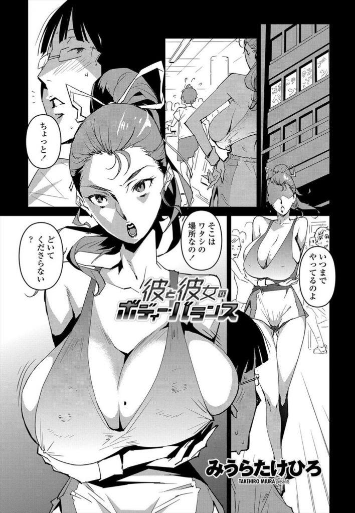 【エロ漫画】フィットネスジムのランニングマシンでデカい乳がゆっさゆっさしてるをのガン見!