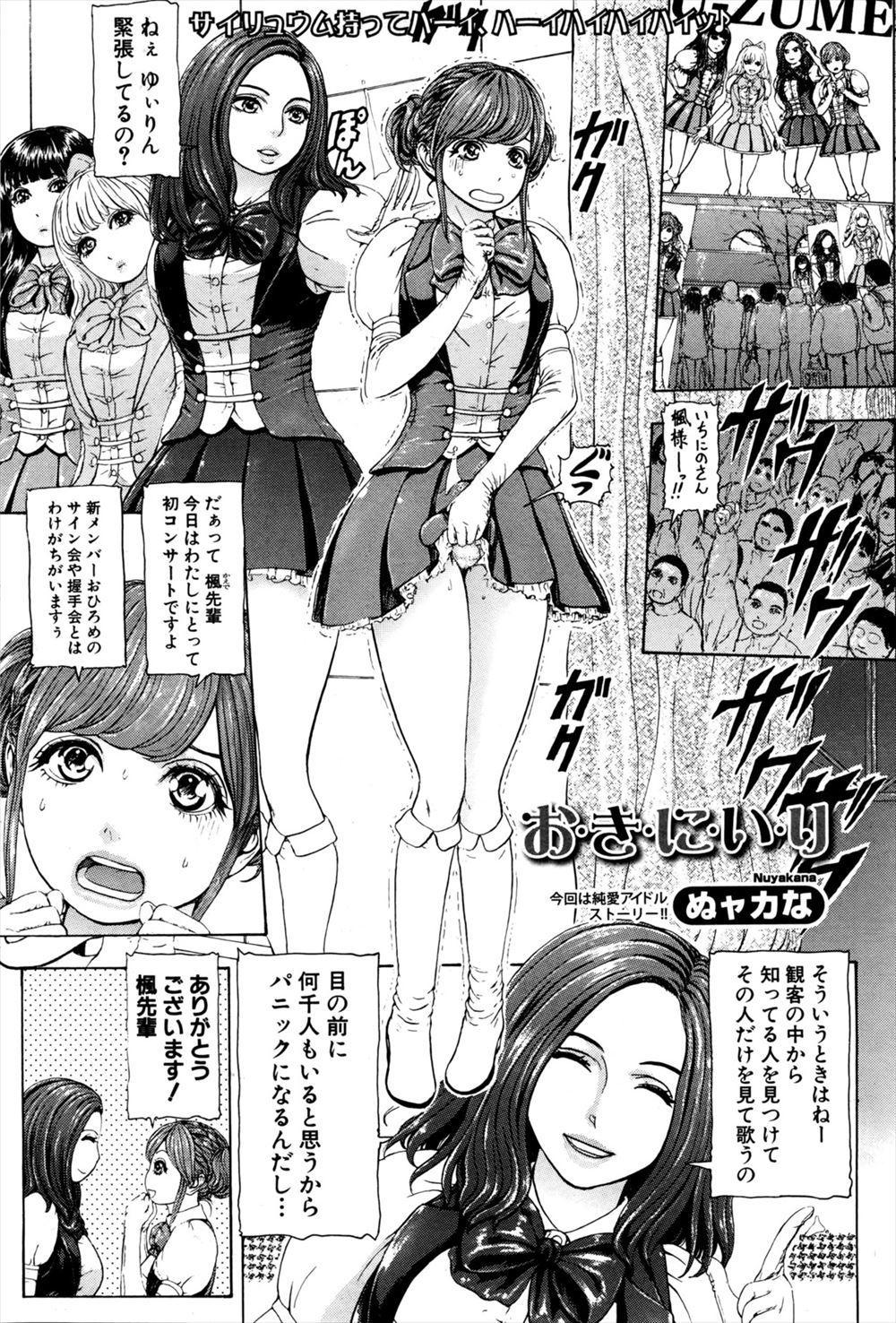 【エロ漫画】女性アイドルグループの打ち上げは乱交パーティーだったのかWWW