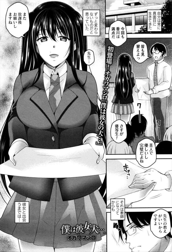 【エロ漫画】女子更衣室で制服匂ってた現場を押さえられた男性教師がS気満載の高慢女子高生に犬扱いされるWWW