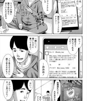 【エロ漫画】SNSで知り合った相手が男だと思ってアイドルコンサートに誘ったら来たのは女だったって話