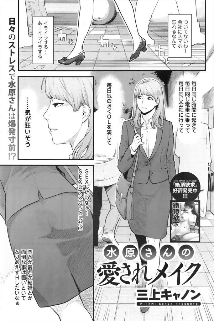 【エロ漫画】派遣社員のOLは仕事のストレスをセックスで解消するのかWWW
