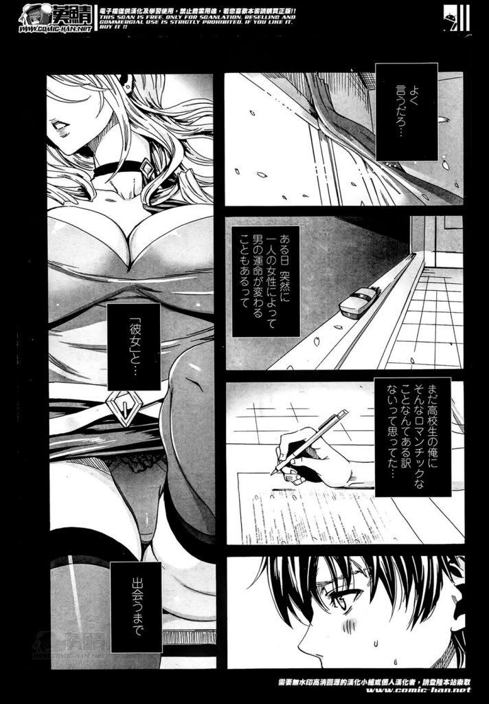 【エロ漫画】ヒールにストッキングのセクシー爆乳痴女先生に食われる男子高校生WWW
