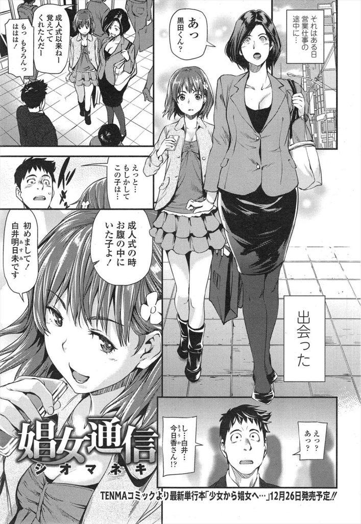 【エロ漫画】街で学生時代の同級生にバッタリ再開した独身男は匿名の妄想ブログを見られ・・・