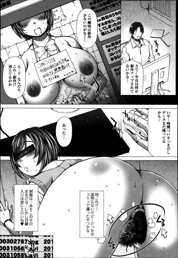 【エロ漫画】ネットで見つけた制服女子高生のウンコ動画だが見たことある場所な気がして行ってみると・・・