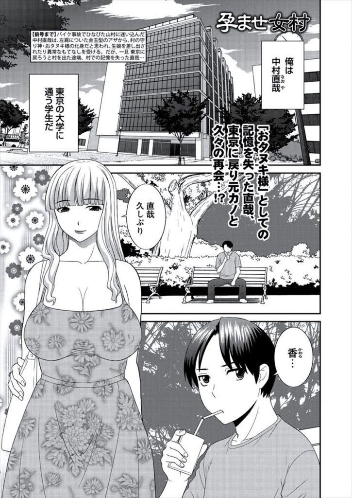 【エロ漫画】久しぶりに会った元カノに感じが変わったと言われヨリを戻そうと誘われホテルに・・・