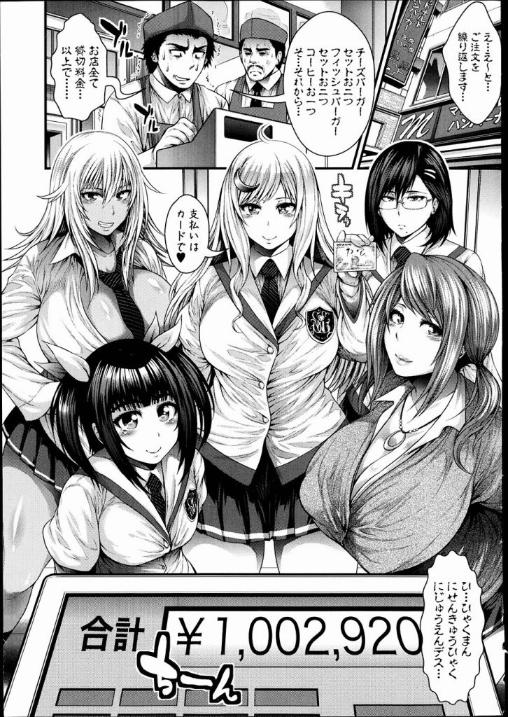 【エロ漫画】金持ち女子高生達がマクドでエロ話してるのがド変態過ぎてヤバイッス!