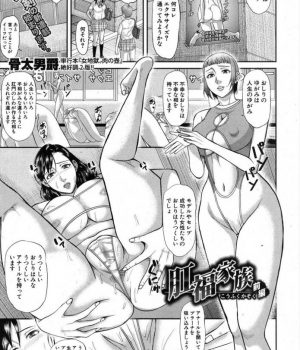 【エロ漫画】亭主が単身赴任中の主婦が怪しい勧誘でヒップエクササイズの高額なレッスンを受けることに・・・