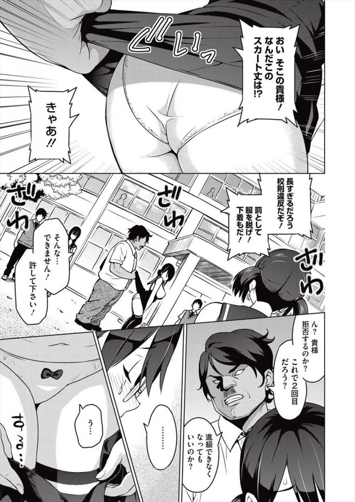 【エロ漫画】校則違反の女子生徒を中庭で全裸にする教師を見かねた元ヤンJKが校則廃止の目的で欲望渦巻くミスコンに挑む!