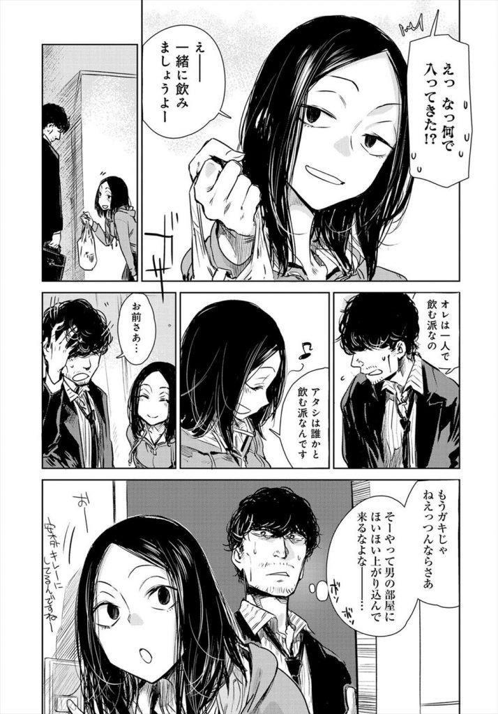 【エロ漫画】コンビニの本コーナーで半ケツ出して座り読みしてる女を視姦する三十路男!