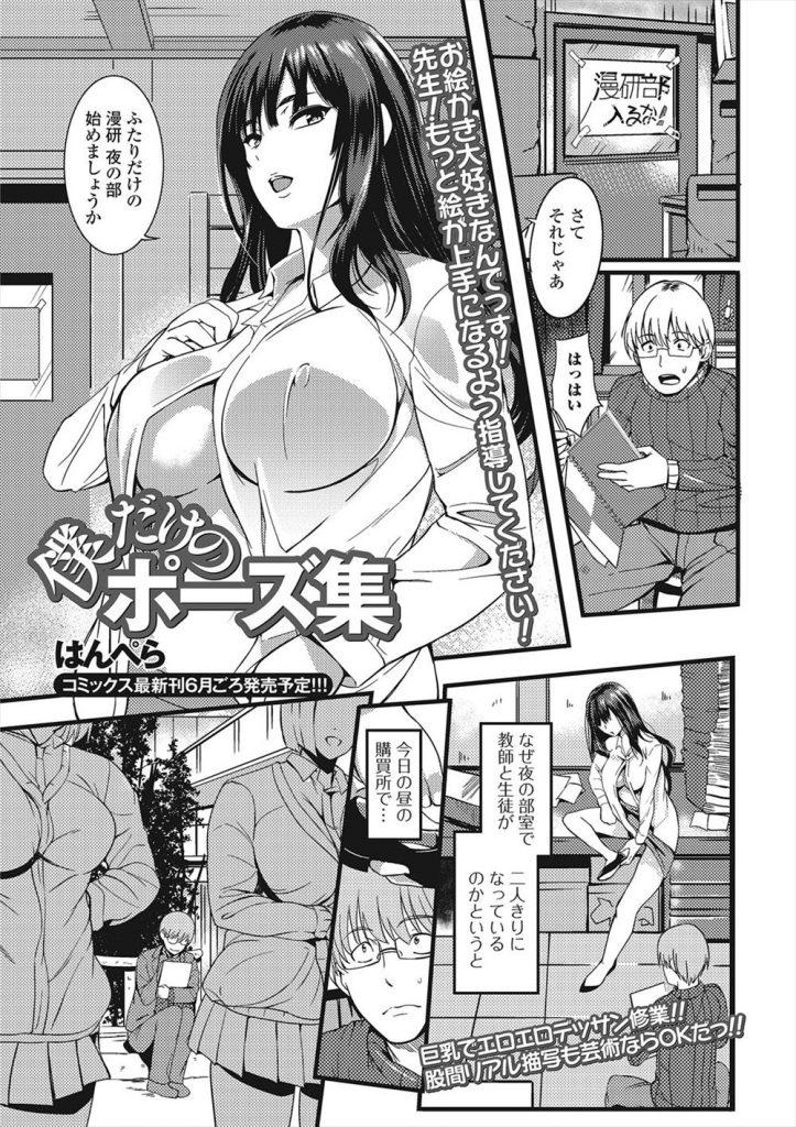 【アダルト漫画】巨乳女教師でエロデッサン修行する漫研部員がボッキし先生で筆下ろし!