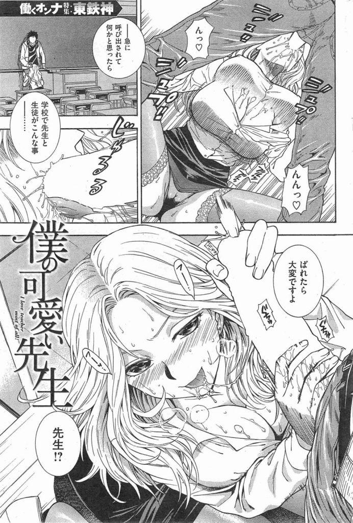 【アダルト漫画】元生徒に学校の教卓でぶち込まれるガーターストッッキングのエロカワ先生!