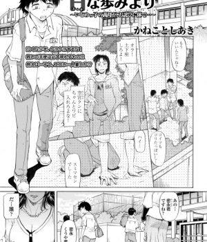【エロマンガ】いじめっ子の義母がお詫びに来て体で示談させられる中学生の童貞少年!