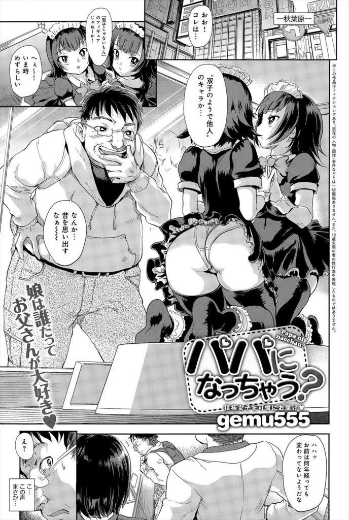【アダルト漫画】学生時代の親友に頼まれ娘を抱く事になった中年オヤジは電マ使って小悪魔JKを乳イキさせる!