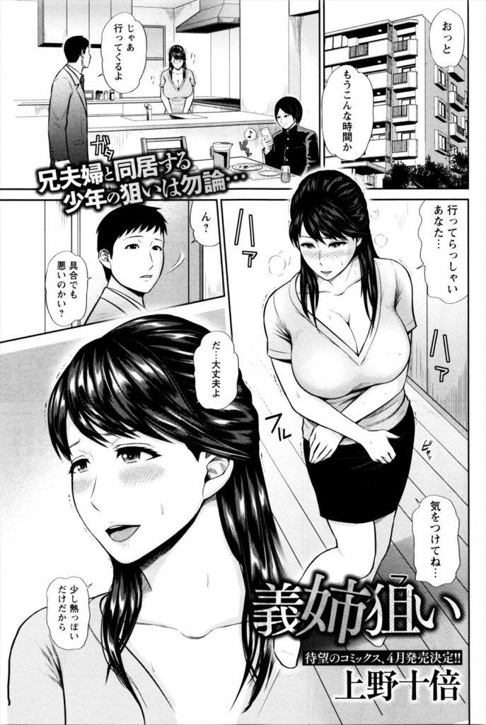 【アダルト漫画】同居する弟に夫婦のセックスを盗撮され動画サイト公開をネタに寝取られる義姉!