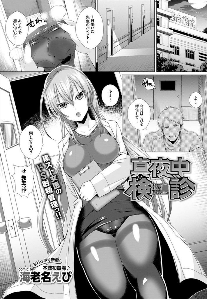 【アダルト漫画】ドSの黒スト女医が深夜にパンスト泥棒捕まえ痴女バリに童貞看護師を責め立てる!