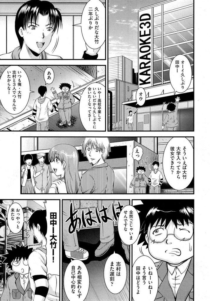 【アダルト漫画】カラオケボックスで寝てる彼氏の横で友達の彼女を強姦してスペルマ中だし!