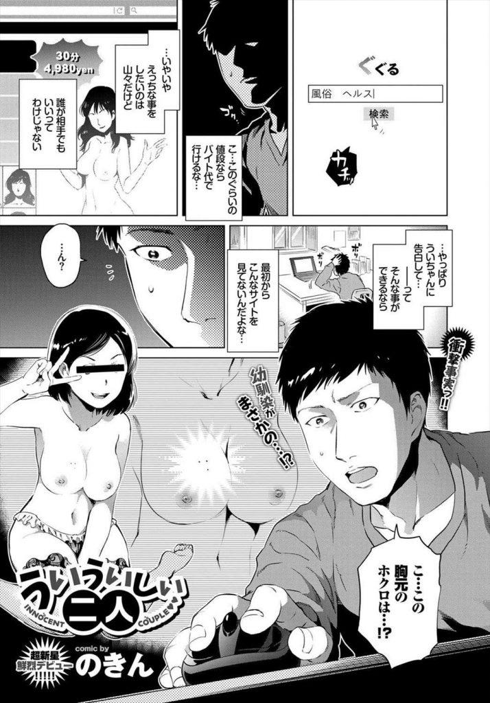 【アダルト漫画】隣に住む幼なじみの女子高生に似た風俗嬢をサイトで見つけお金払ってSEXする童貞君!