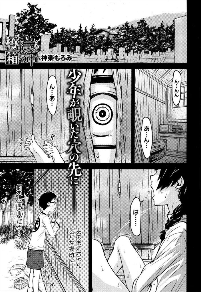 【エッチ漫画】幼い頃に小屋でオナニーしていた少女を覗いていた事をフラッシュバックした男は・・・