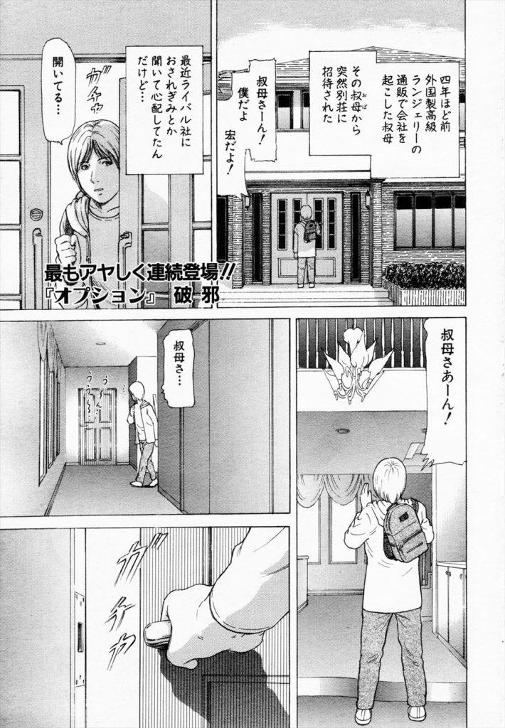 【エロマンガ】女社長の叔母から別荘に招待され部屋に入るとエナメル拘束具でマゾ女みたいな姿に!