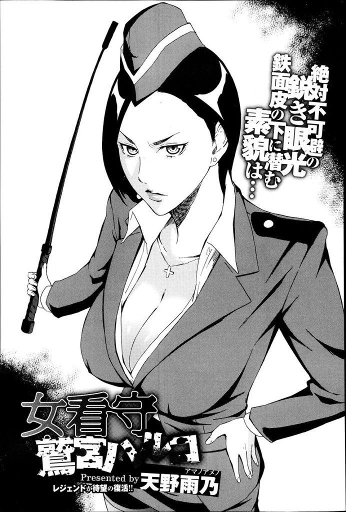 【エロマンガ】絶対不可避の鋭き眼光で囚人を鞭打つドエス女看守!鉄面皮の下に潜む素顔は・・・