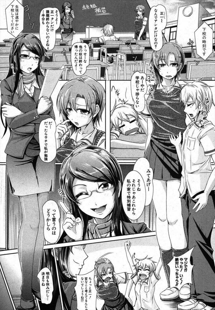 【エロマンガ】メガネ女教師と幼なじみの処女JKが童貞男子の奪い合いで3人プレイでSEXしてます!
