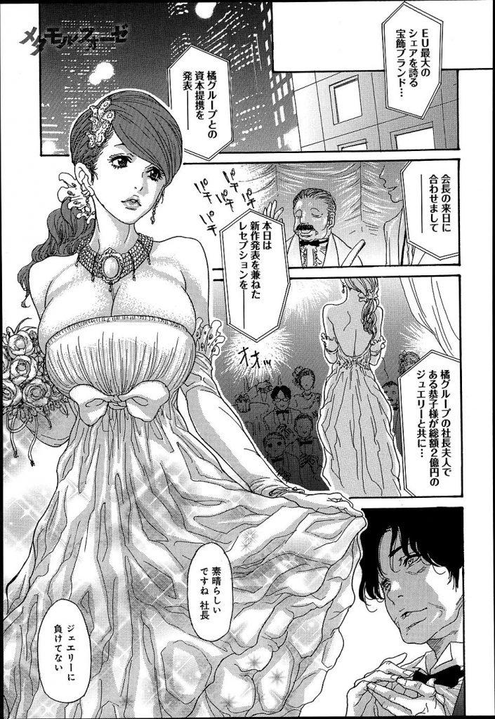 【エッチ漫画】華やかなドレスでレセプションパーティーに出席する社長夫人が控室で屈強なボディガードに・・・